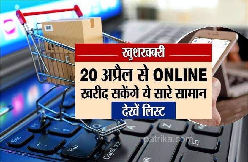 खुशखबरी: 20 अप्रैल से online खरीद सकेंगे   ये सारे सामान, नहीं होगी कोई परेशानी
