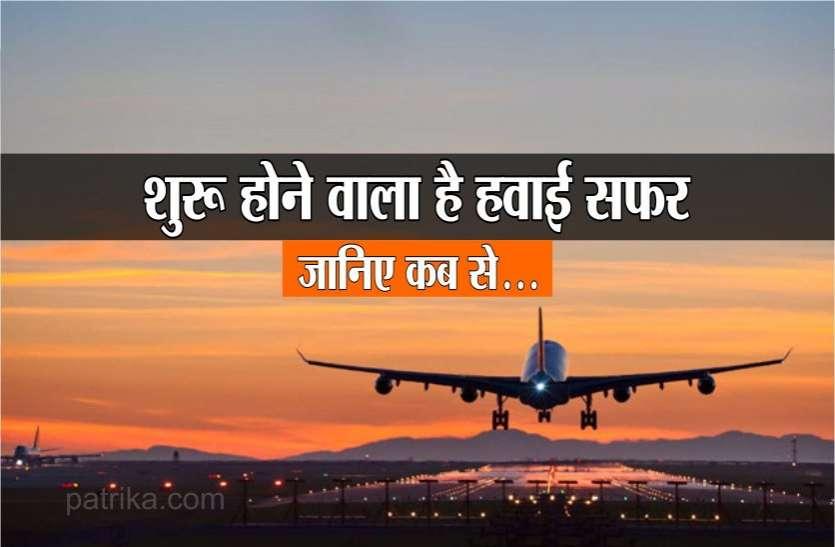 एयर इंडिया ने शुरू की टिकट बुकिंग, इस तारीख से शुरु होंगी घरेलू और अंतरराष्ट्रीय उड़ानें