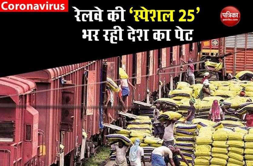 पूरे देश का पेट भरने में जुटी हैं रेलवे की 'स्पेशल 25' अन्नापूर्णा ट्रेन