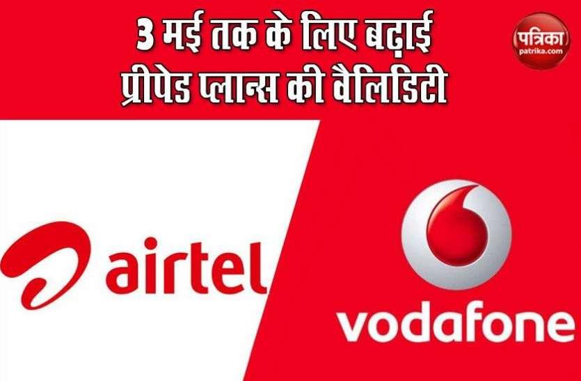 Airtel-Vodafone यूजर्स के लिए बड़ी खबर, 3 मई तक के लिए बढ़ाई वैधता