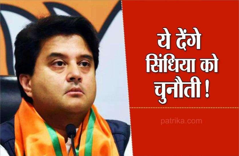 ज्योतिरादित्य सिंधिया को मात देने के लिए इस नेता को मिल सकती है बड़ी जिम्मेदारी!
