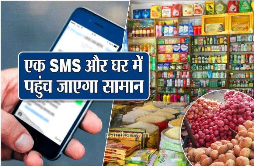 ना हो परेशान, अब कीजिए  SMS और  घर में पहुंच जाएगा सामान