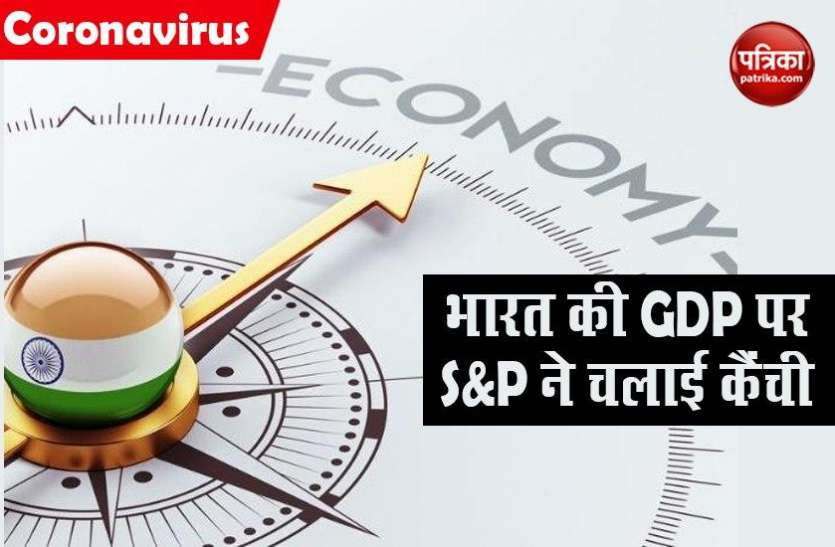 एसएंडपी ने चलाई भारत की GDP के अनुमान पर कैंची, 1.8 फीसदी विकास दर रहने के आसार