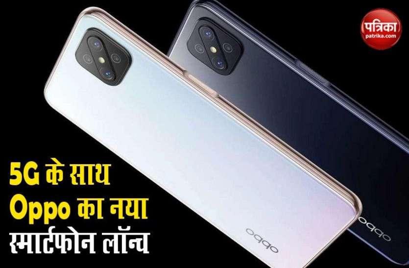 5G कनेक्टिविटी के साथ Oppo A92s लॉन्च, शुरुआती कीमत 23,780 रुपये, जानें फीचर्स