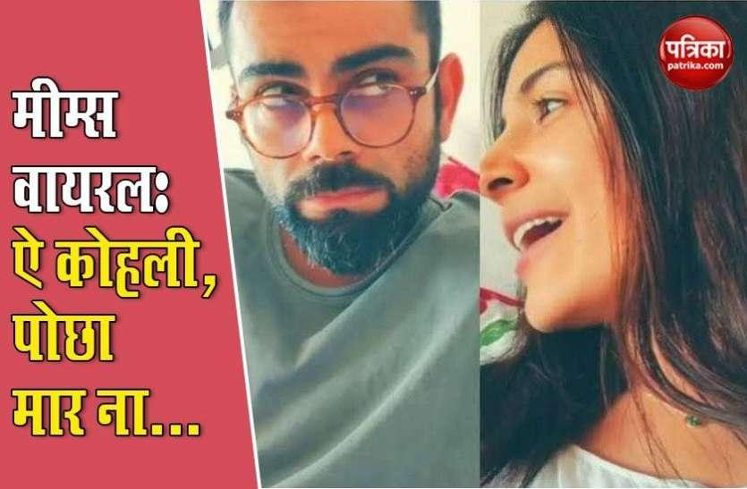 विराट कोहली और अनुष्का शर्मा के वीडियो पर बना मीम, 'ऐ कोहली, पोछा मार ना, कड़ाई धो ली..'