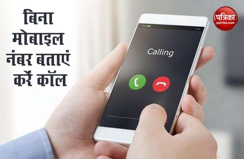 Mobile Number बताएं बिना किसी को भी करेंगे कॉल, नहीं लगेगी भनक
