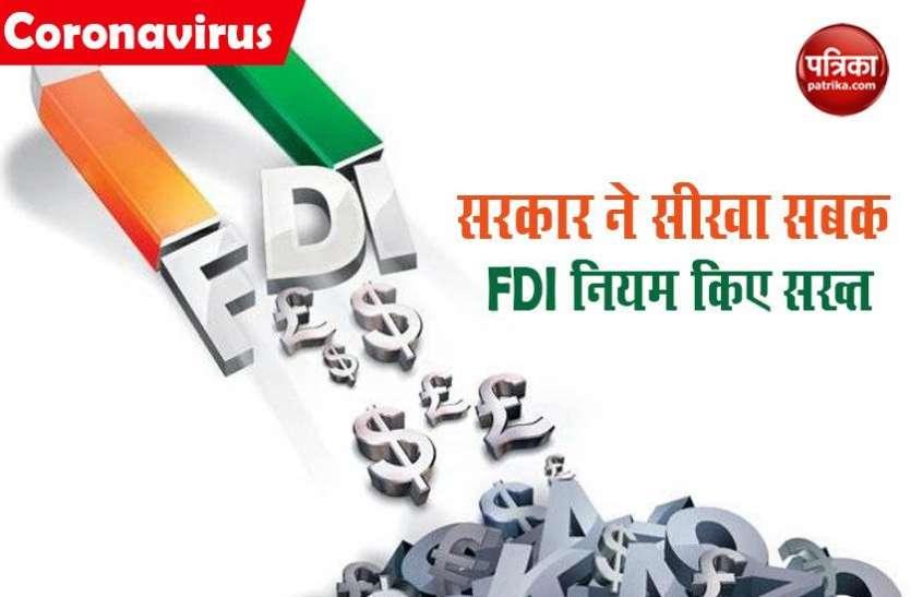 HDFC में चीनी निवेश से सबक लेकर सरकार ने बदल डाले FDI के नियम