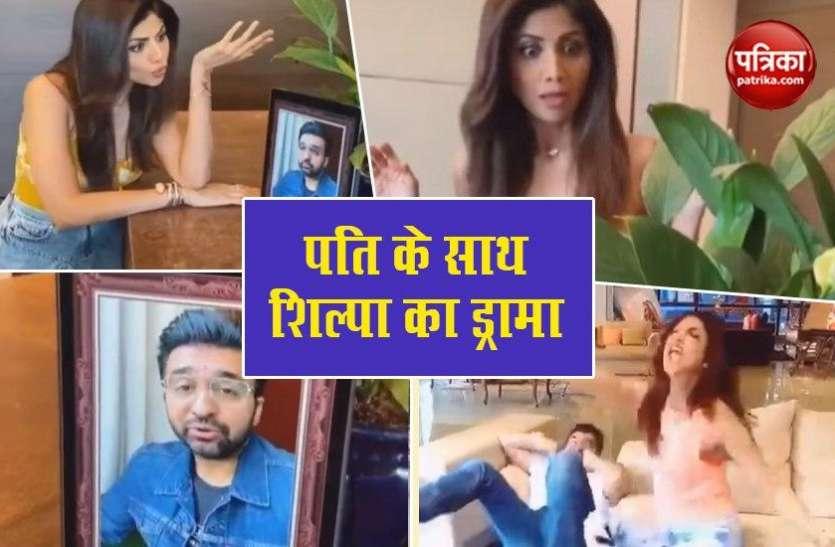शिल्पा को आई पति की याद फिर गाया ऐसा गाना कि पति राज कुंद्रा सोफे से गिर गए.. देखे मजेदार वीडियोज़