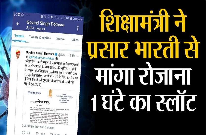 विद्यार्थियों की पढ़ाई के लिए शिक्षामंत्री ने प्रसार भारती से मांगा रोजाना 1 घंटे का स्लॉट