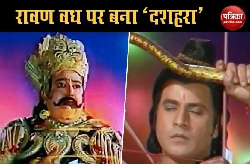 श्रीराम ने किया रावण का वध तो सोशल मीडिया पर बना दशहरा, फिर ट्रेंड करने लगी 'रामायण'