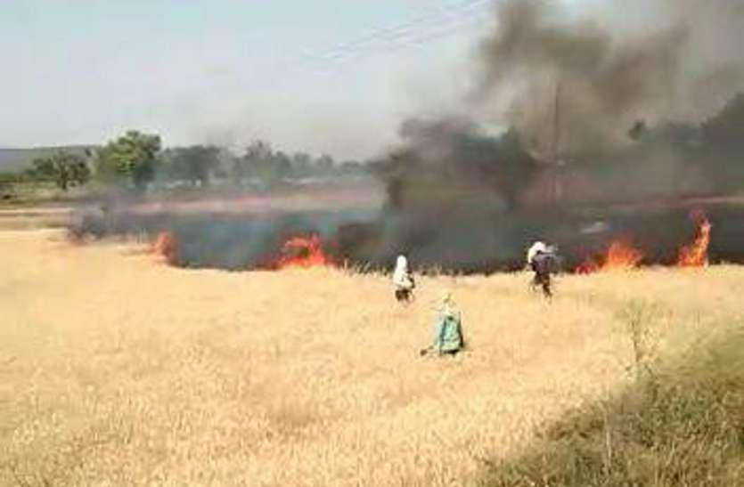 खेत व खलिहान में आग लगने से खाक हुई लाखों की फसल