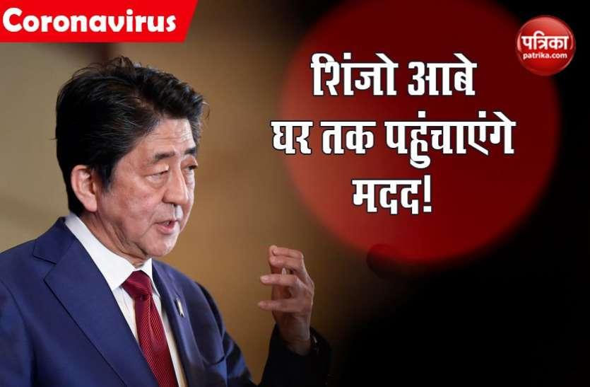 Coronavirus: जापान के पीएम शिंजो आबे की अनोखी पहल, सभी नागरिकों को देंगे 71 हजार रुपये