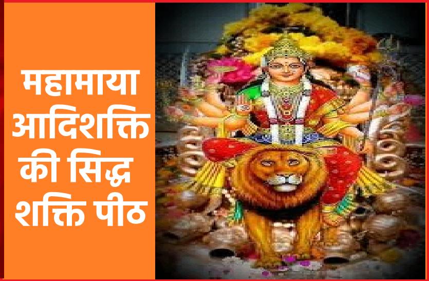 https://www.patrika.com/pilgrimage-trips/siddhi-shakti-peeths-of-adishakti-mahamaya-5948010/