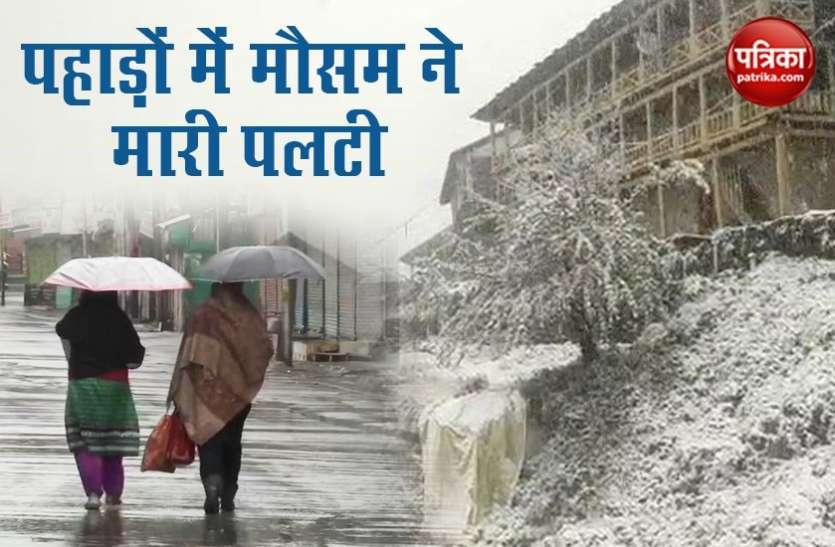 पहाड़ी इलाकों में मौसम ने मारी पलटी, हिमाचल में बर्फबारी तो कश्मीर में बारिश ने बढ़ाई ठंड