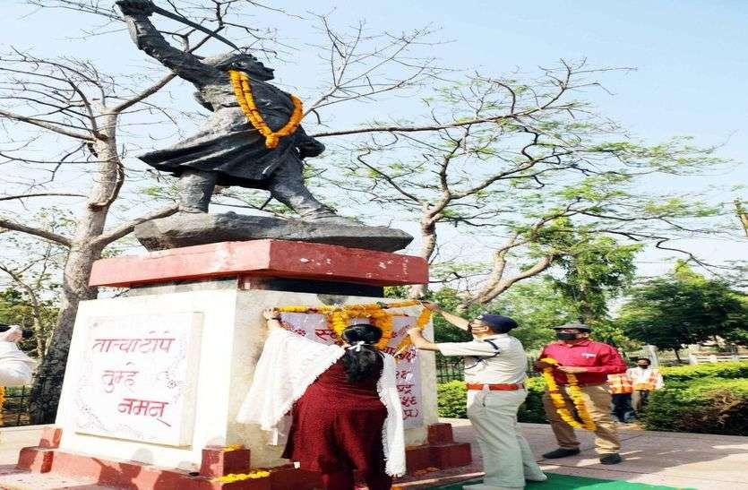 अमर शहीद तात्या टोपे को कलेक्टर-एसपी ने दी पुष्पांजलि