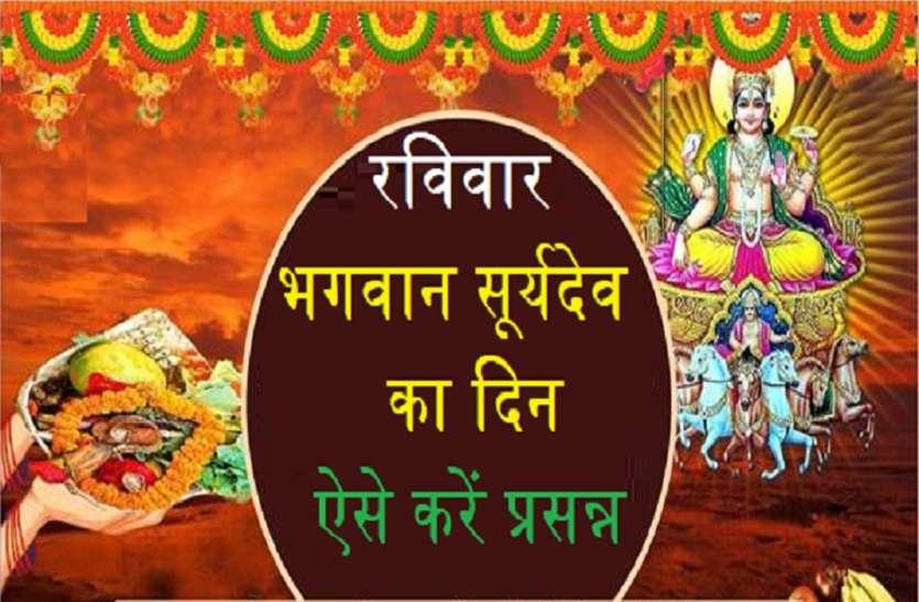 https://www.patrika.com/dharma-karma/how-to-get-blessings-of-lord-surya-dev-on-sunday-5968231/