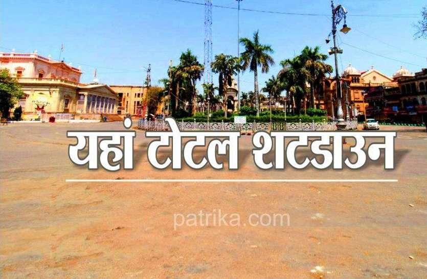चंबल के इस जिले में 48 घंटे का टोटल लॉकडाउन, गली मोहल्ले में भी सन्नाटा