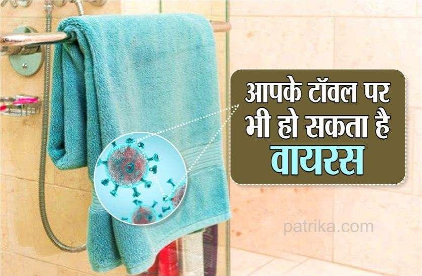नहाने के टॉवेल में भी हो सकते हैं वायरस, ऐसे रखें कीटाणुओं से दूर