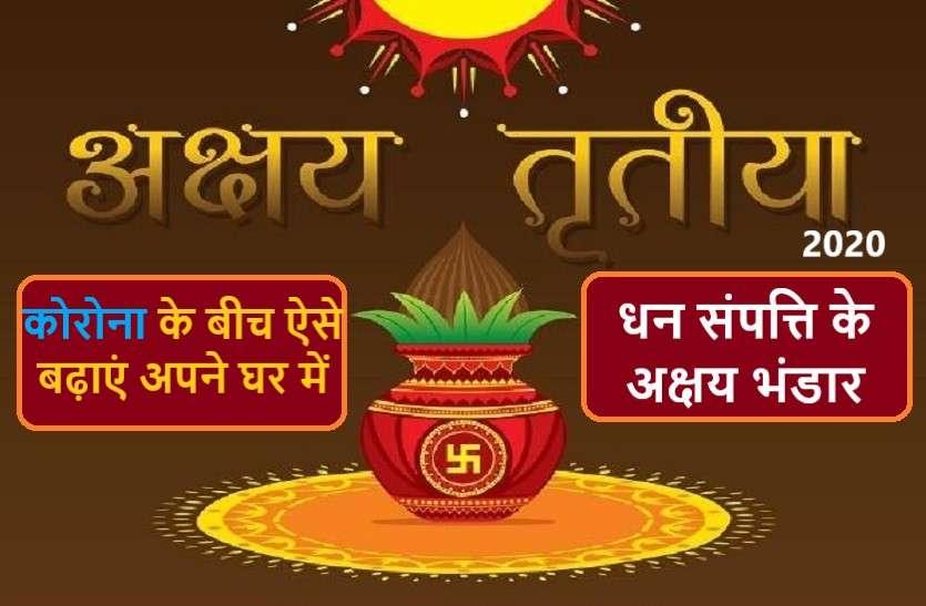https://www.patrika.com/festivals/akshaya-tritiya-2020-shubh-muhurat-and-special-work-on-covid-19-5987125/