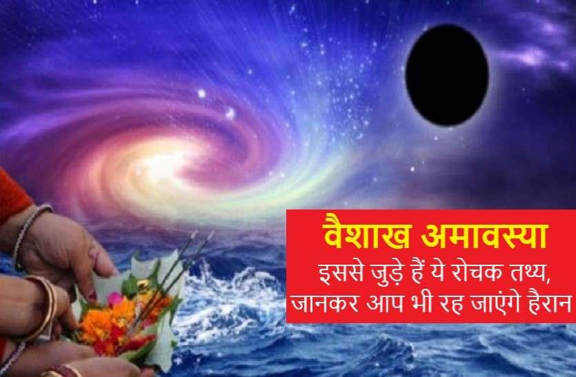 https://www.patrika.com/festivals/hindu-calendar-2020-vaishakh-amavasya-mythology-and-timing-6001179/