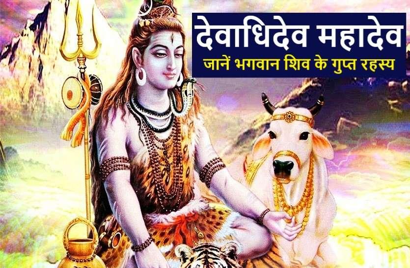 भगवान शिव से जुड़े हैं कई रहस्य, जानें महादेव से जुड़ी कुछ गुप्त बातें