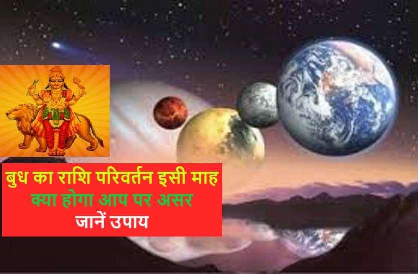 https://www.patrika.com/horoscope-rashifal/rashi-parivartan-of-mercury-in-april-2020-with-effects-6013805/