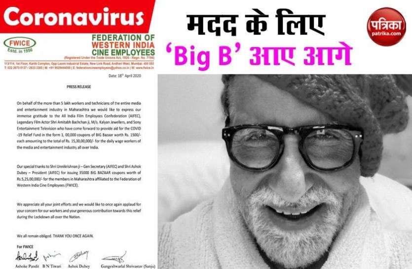 कोविड-19 में बिग बाज़ार के कूपन देकर अभिनेता अमिताभ बच्चन ने की लोगों की मदद,टोटल कीमत है 15 करोड़ रुपये