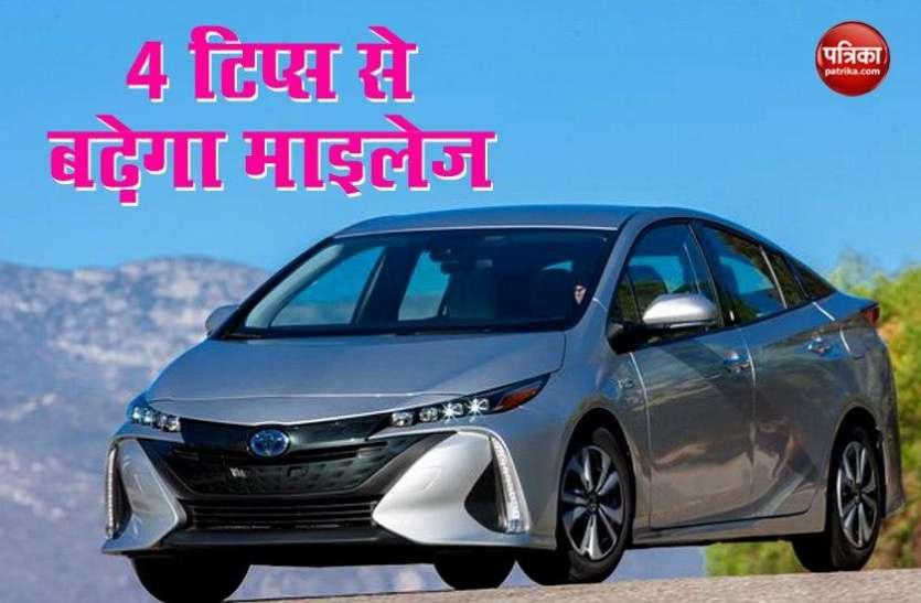 इन 4 टिप्स से बढ़ेगा कार का माइलेज, हर महीने होगी हजारों रुपए की बचत