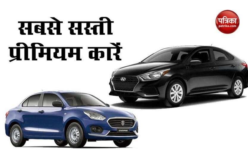 ये हैं भारत की सबसे सस्ती प्रीमियम कारें, महज 5 लाख से शुरू होती है कीमत
