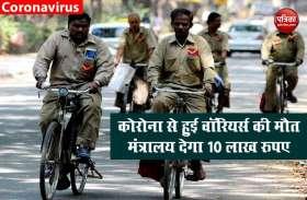 अब पोस्ट ऑफिस वॉरियर्स को कोरोना संक्रमण से मौत पर मिलेंगे 10 लाख रुपए