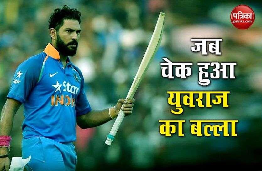 युवराज ने खोला राज, 2007 टी-20 विश्व कप में रेफरी ने चेक किया था बल्ला