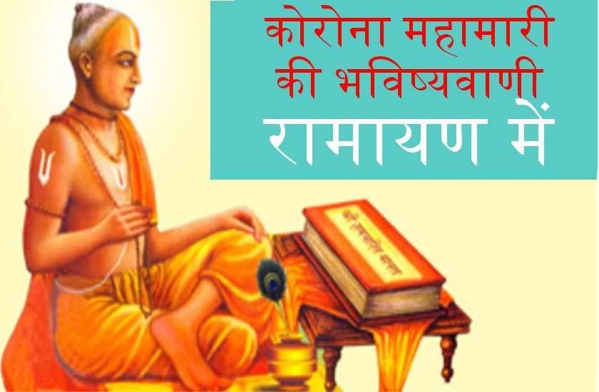 तुलसीकृत रामायण में लिखी है कोरोना वायरस की भविष्यवाणी!