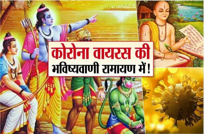 तुलसीकृत रामायण में लिखी है कोरोना वायरस की भविष्यवाणी !