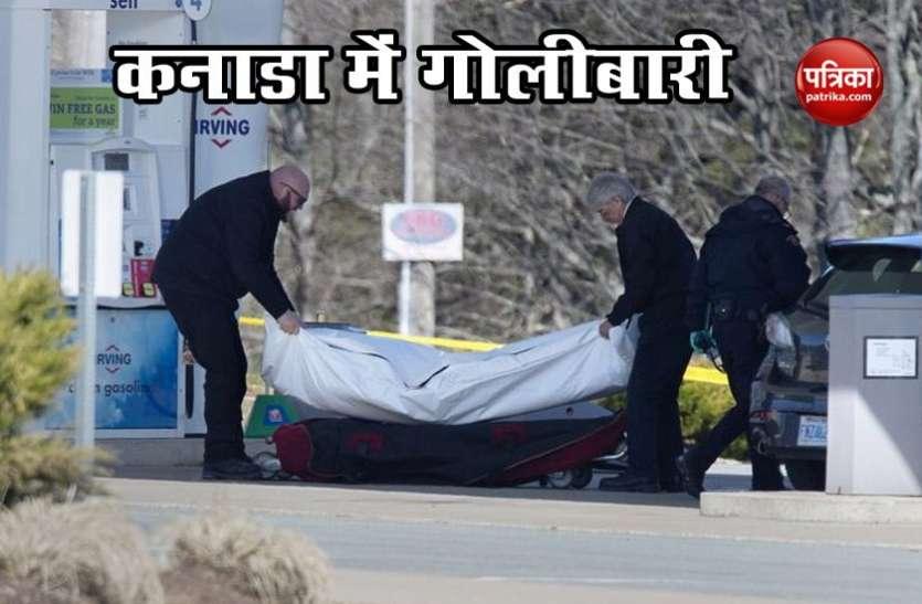 कनाडा: 30 सालों में सबसे भयानक गोलीबारी, संदिग्ध समेत 16 लोगों की मौत