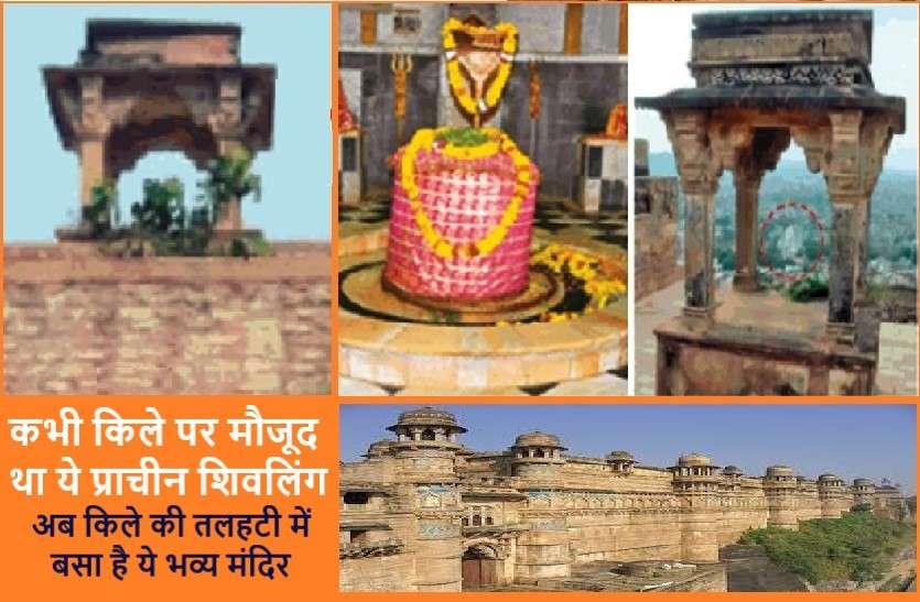 यहां मुगलों से नागों ने की थी इस प्राचीन शिवलिंग की रक्षा, ऐसे आया किले से बाहर