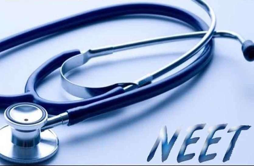 NEET 2020: सरकारी स्कूल के विद्यार्थियों की मेडिकल कॉलेजों में दाखिले पर फीस वहन करेगी सरकार
