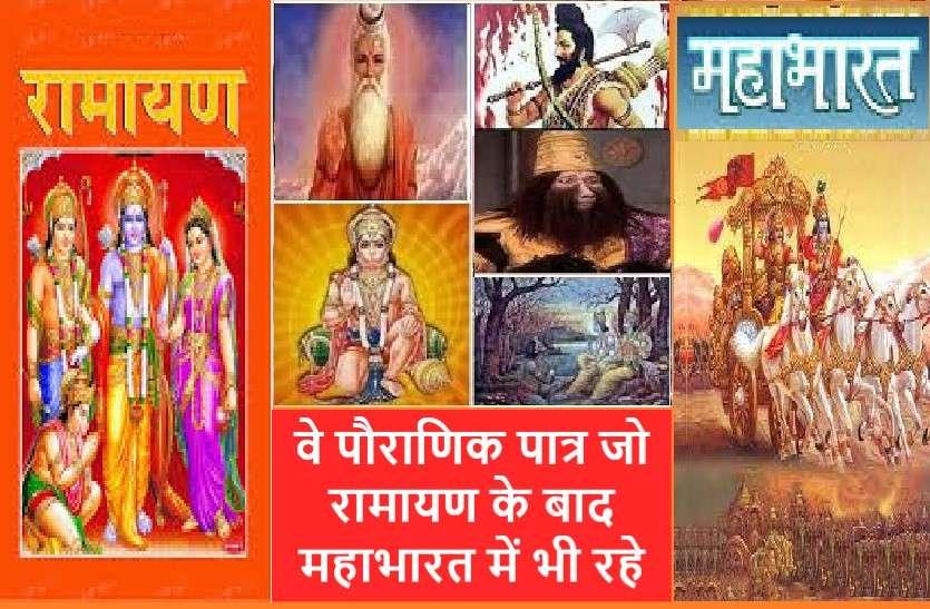 रामायण के वे दमदार पात्र जो महाभारत काल में भी रहे मौजूद