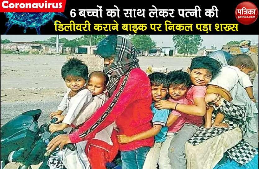 बीवी के साथ 6 बच्चों को बाइक पर ले जा रहा था शख्स, पुलिस ने रोका तो जवाब सुनकर रह गए दंग