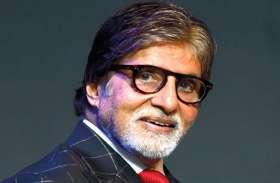 इस अभिनेता ने अमिताभ बच्चन की नकल कर बनाया वीडियो, वायरल हुआ तो कहा- आप हमेशा से...