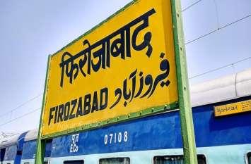योगी सरकार बदलेगी एक और शहर का नाम, अकबरकालीन फिरोजाबाद का नाम होगा जैन मुनी के नाम पर होगा चंद्रनगर