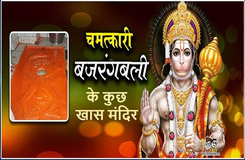 https://www.patrika.com/dharma-karma/miraculous-temples-of-hanumanji-6021819/