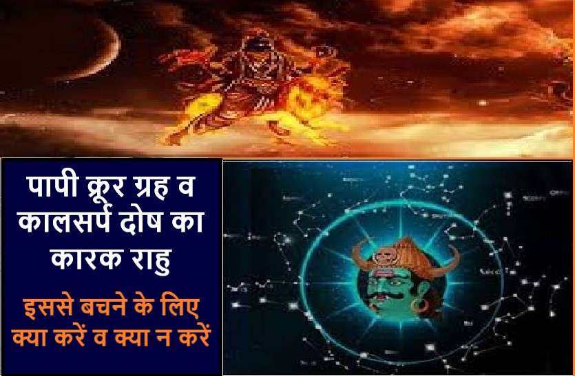 https://www.patrika.com/horoscope-rashifal/rahu-bad-effects-how-to-safe-yourself-tips-are-here-6020410/