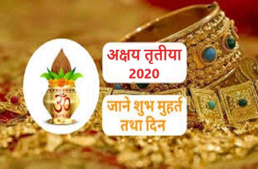https://www.patrika.com/festivals/akshaya-tritiya-2020-with-6-rajyoga-6017336/
