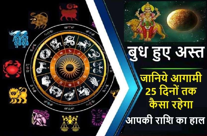 https://www.patrika.com/horoscope-rashifal/mercury-become-setdown-effect-on-you-6024432/