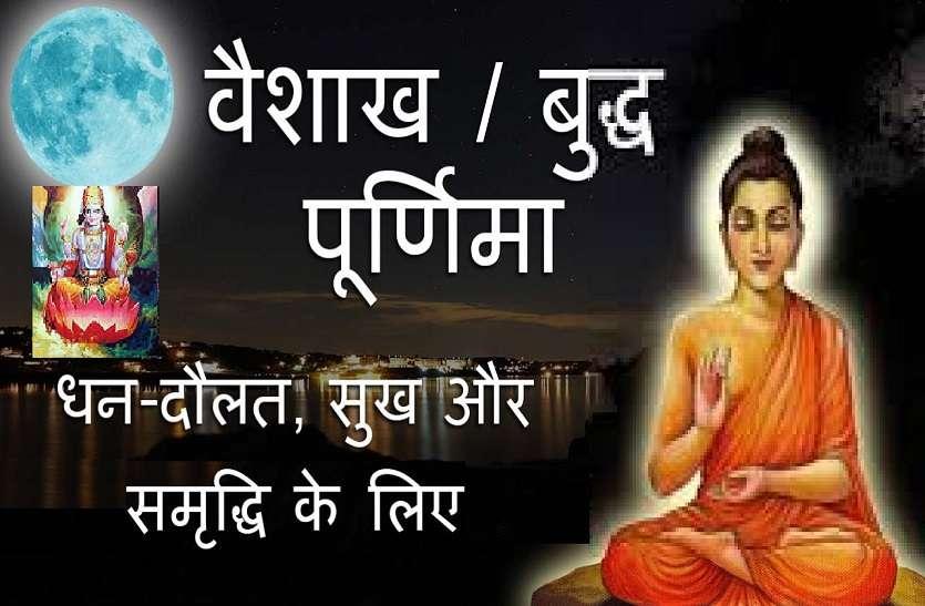 https://www.patrika.com/festivals/vaishakha-buddha-purnima-on-07-may-2020-special-6016425/
