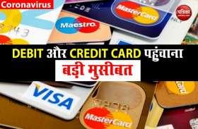 लॉकडाउन की वजह से एक्सपायर्ड DEBIT और CREDIT CARD रिप्लेस नहीं कर पा रहे Bank
