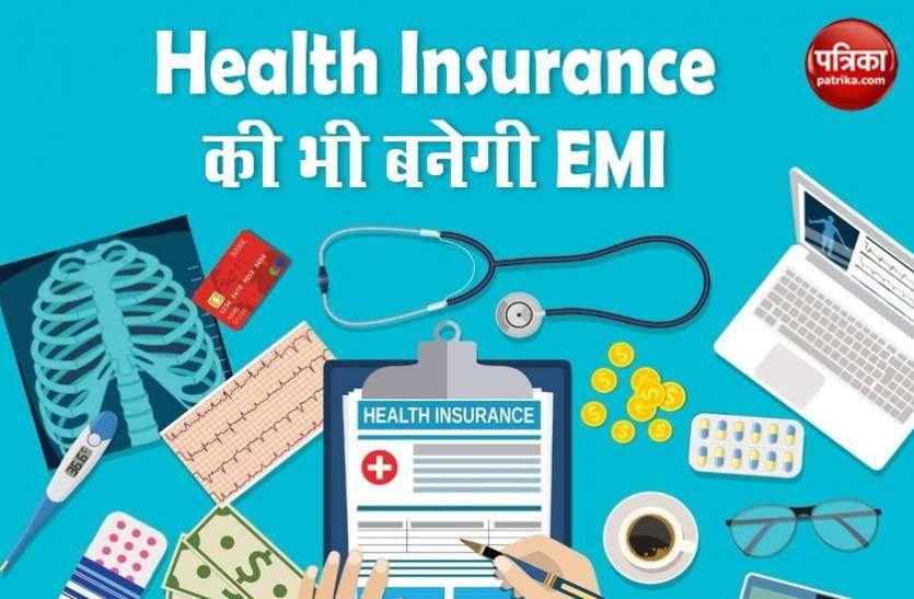 किस्तों में health insurance खरीदने की सुविधा, जानें प्रोसेस से किसे होगा फायदा