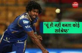 केविन पीटरसन ने खोला राज, इस कारण मलिंगा को दिया गया आईपीएल के सर्वश्रेष्ठ गेंदबाज का खिताब