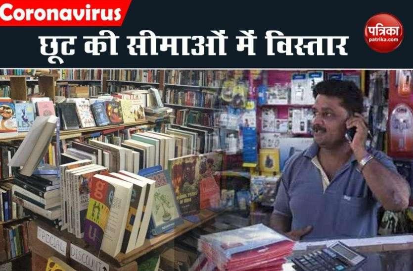 Lockdown 2.0: गृह मंत्रालय ने जारी की नई गाइडलाइन, अब किताब-मोबाइल रिचार्ज की दुकानें भी खुलेंगी