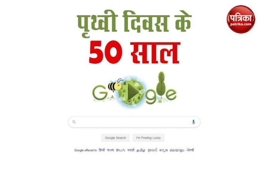 Earth Day 2020: पृथ्वी दिवस के 50 साल पर Google ने बनाया खास Doodle